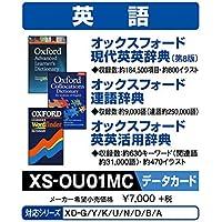 カシオ 電子辞書 追加コンテンツ microSDカード版 オックスフォード現代英英辞典 オックスフォード連語辞典 オックスフォード英英活用辞典 XS-OU01MC