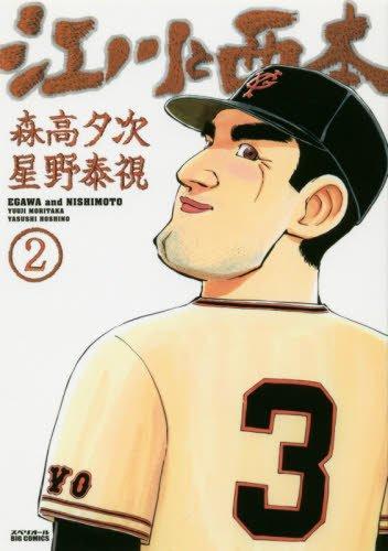 江川と西本 2 (ビッグコミックス)の詳細を見る