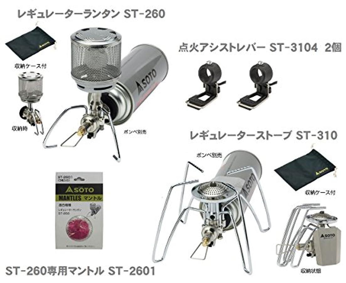 腐食する専門用語担当者SOTO レギュレーターストーブST-310+レギュレーターランタンST-260+専用マントルST-2601+点火アシストレバーST-3104×2個