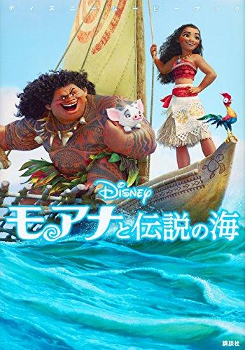 ディズニームービーブック モアナと伝説の海 (ディズニーストーリーブック)