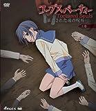 コープスパーティー Tortured Souls -暴虐された魂の呪叫-のアニメ画像