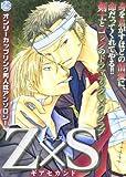 Z×Sギアセカンド―オンリーカップリング同人誌アンソロジー (K-Book Selection)