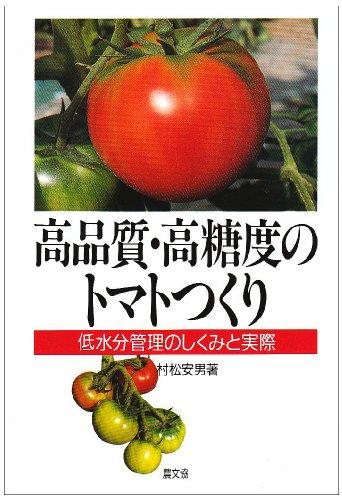高品質・高糖度のトマトつくり―低水分管理のしくみと実際