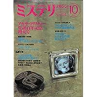 ミステリマガジン 1990年 10月号 アガサ・クリスティー生誕百年記念増大号