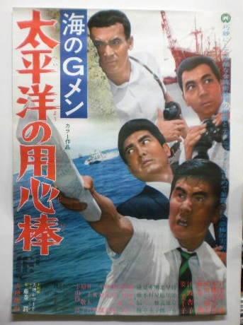 【映画ポスター】海のGメン太平洋の用心棒 宇津井健 大映