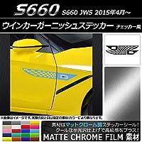 AP ウインカーガーニッシュステッカー マットクローム調 チェッカー風 ホンダ S660 JW5 2015年04月~ マゼンタ AP-MTCR2070-MG 入数:1セット(4枚)