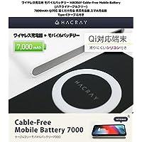<国内正規品>Cable-Free Mobile Battery 7000 モバイルバッテリーとしてワイヤレス充電器としても使えるQi対応 滑りにくいシリコンとType-Cケーブル付き (HR11892(ブラック))