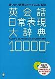 英会話日常表現大辞典10000+―言いたい表現はすべてここにある!
