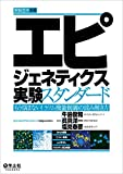 エピジェネティクス実験スタンダード〜もう悩まない!  ゲノム機能制御の読み解き方 (実験医学別冊)