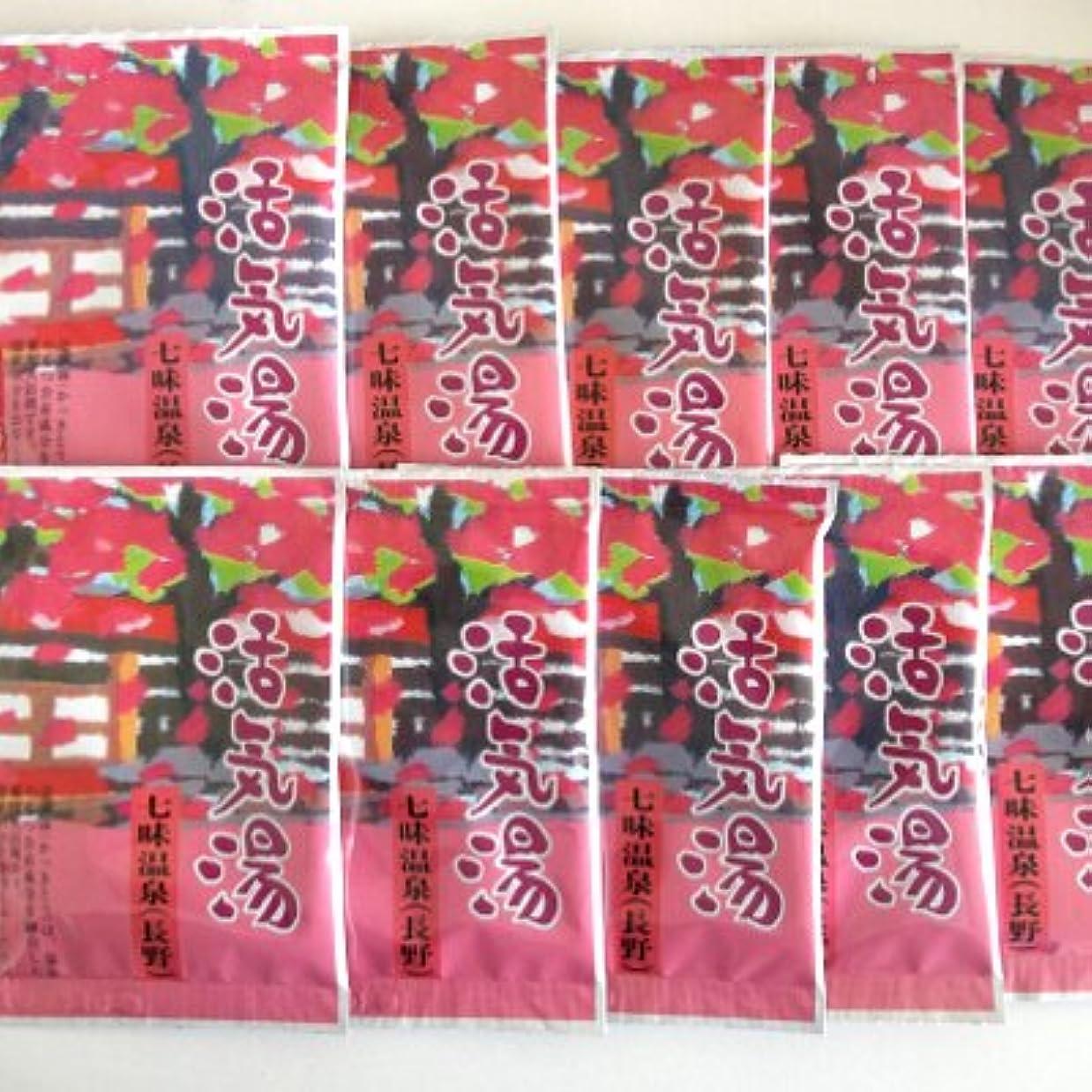 カフェ終了しましたシャツ活気湯 七味温泉(セージ) 10包セット