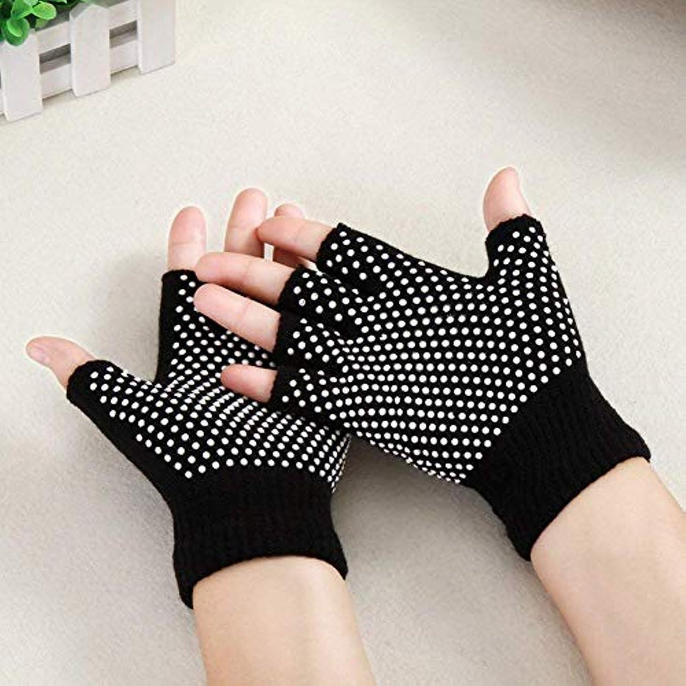 タイピスト悪意可能性Tyou ヨガ手袋 ヨガ グローブ スポーツ手袋 指なし 手袋 指無しタイプ滑り止め付き 通気性 耐磨耗性 スポーツ グローブ 男女兼用