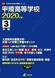 甲陵高等学校 2020年度用 《過去3年分収録》 (高校別入試過去問題シリーズ E43)
