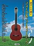 ギターで弾く フォーク&ニューミュージック ~ソロ&弾き語りで楽しむ青春ヒット・全30曲
