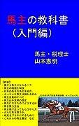 馬主の教科書(入門編)は、どうすれば馬主になるのか、収支をプラスにする方法、馬の選び方などを記した馬主になりたい人向けのガイド本です。