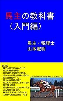 [山本憲明]の馬主の教科書(入門編)