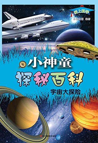 宇宙大探险