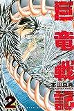 巨竜戦記(2) (週刊少年マガジンコミックス)