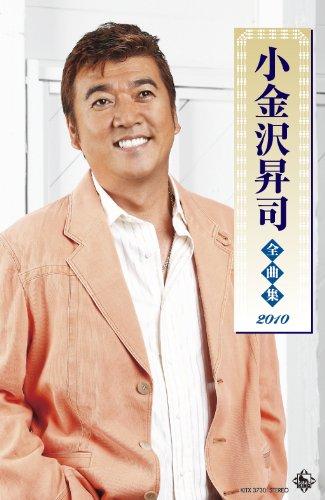 小金沢昇司  全曲集