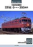交直流電気機関車 EF81 0(75以降)・300番代【復刻 国鉄車両資料集03】 (J-train鉄道史料4)