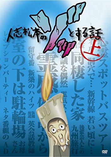 人志松本のゾッとする話 上 [DVD]