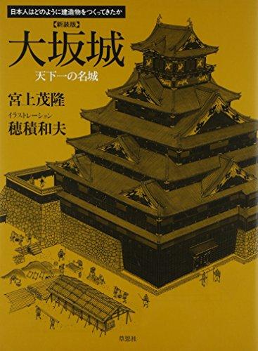 新装版 大坂城 (日本人はどのように建造物をつくってきたか)