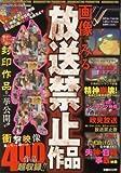 画像でみる放送禁止作品 (コアムックシリーズ 399)