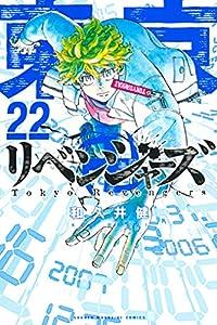 東京卍リベンジャーズ 22巻 表紙画像