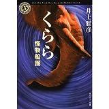 くらら―怪物船團 (角川ホラー文庫)