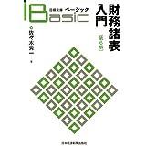 ベーシック 財務諸表入門<第6版> (日経文庫)