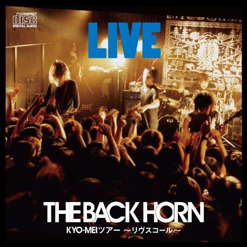 「美しい名前」THE BACK HORNの歌詞の切ない意味とは。火をモチーフにしたPVも話題に!の画像