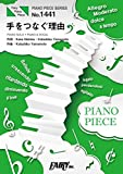 ピアノピースPP1441 手をつなぐ理由 / 西野カナ  (ピアノソロ・ピアノ&ヴォーカル)~日本テレビ系 「スッキリ」10 月テーマソング (PIANO PIECE SERIES)
