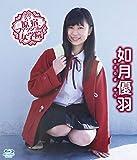 如月優羽 / 渋谷区立原宿ファッション女学院 如月優羽  Blu-ray(BD-R)