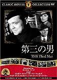 第三の男 [DVD] FRT-005 画像