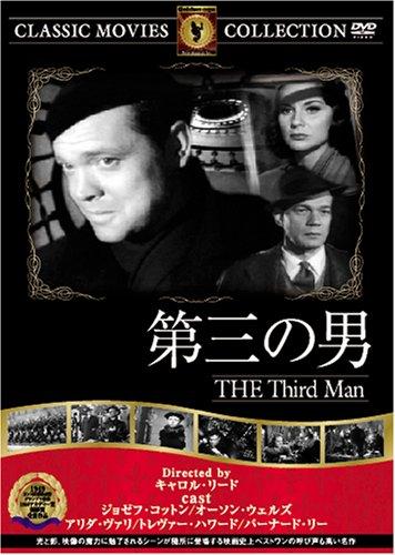 第三の男 [DVD] FRT-005の詳細を見る