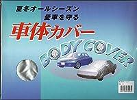 OSS 自動車用ボディカバー タフタボディカバー 普通車(セダン)用 No.1