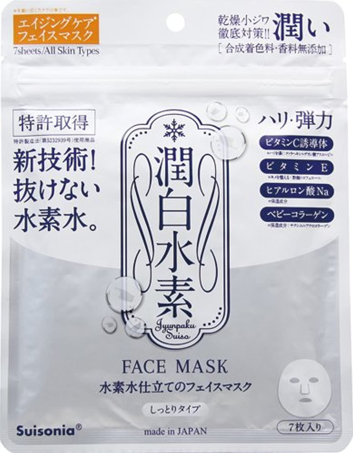 ジーンズ信者どうしたのクロスピィー 潤白水素フェイスマスク(潤いマスク) 7枚入り