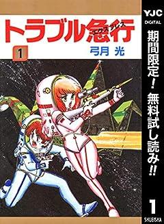 トラブル急行(エクスプレス)【期間限定無料】 1 (ヤングジャンプコミックスDIGITAL)