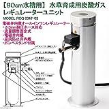アウトレット品 90cm水槽用 電磁弁・CO2レギュレーターユニット(RCG0347-03) 訳あり
