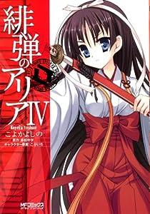 緋弾のアリア IV (MFコミックス アライブシリーズ)
