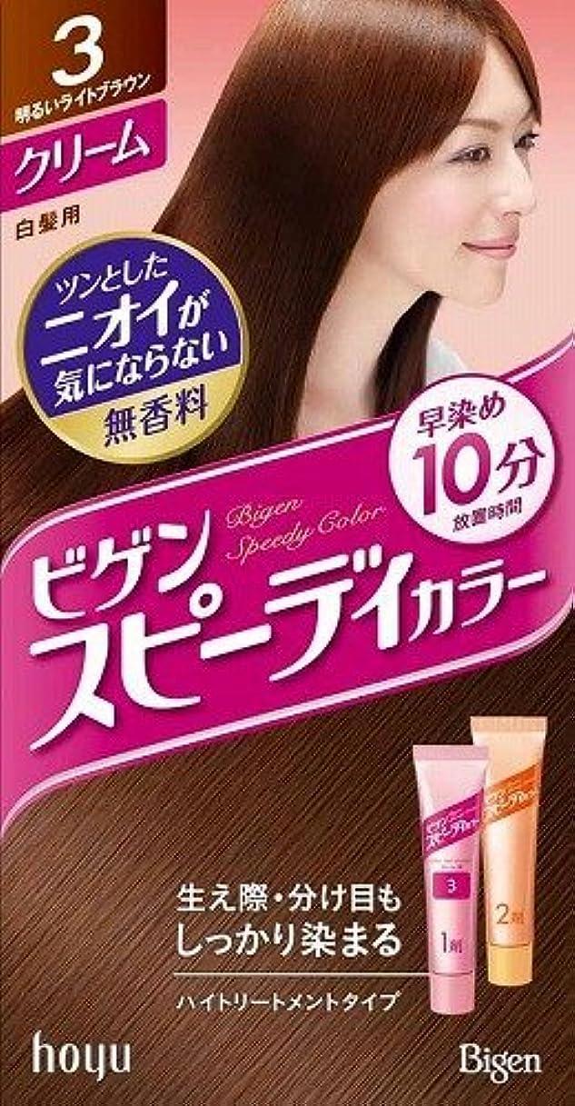 貸す思慮のない天皇ホーユー ビゲン スピィーディーカラー クリーム 3 (明るいライトブラウン) 40g+40g ×3個