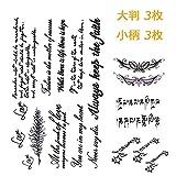 Yesallwas タトゥーシール 英文字 6枚セット(大判3枚 +小柄 3枚) タトゥーステッカー ボディーシール メンズ 刺青シール 防水 腕、足、体、胸、肩、背中に簡単貼る TATOO(A)