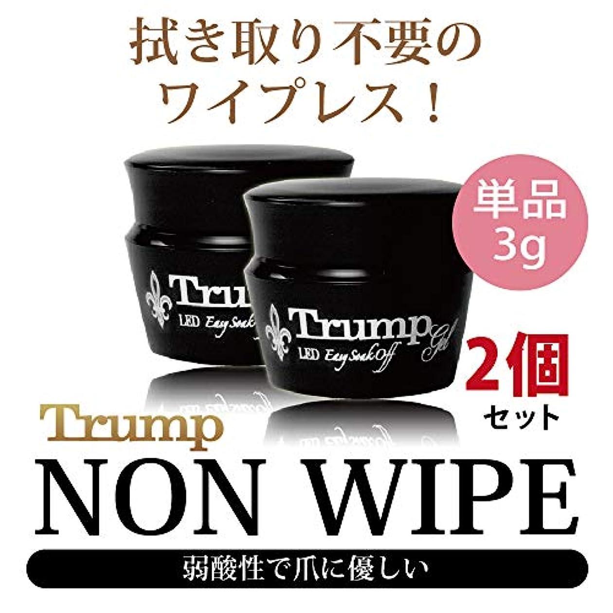 裸少年砂漠Trump gel ノンワイプトップジェル 3g 2個セット