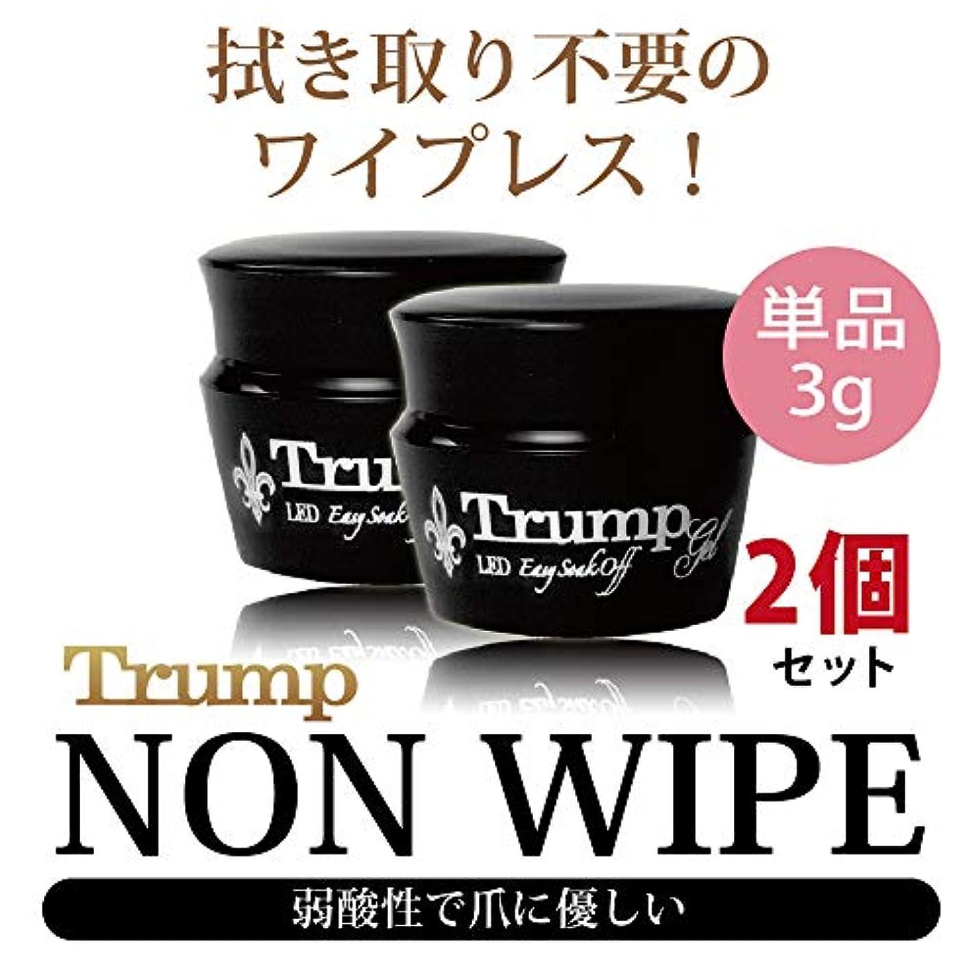 チャンピオンシップピアニスト保守的Trump gel ノンワイプトップジェル 3g 2個セット