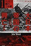 大日本帝国の興亡〔新版〕1:暁のZ作戦