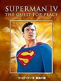 スーパーマン�W 最強の敵(字幕版)