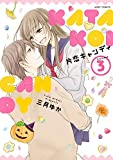 片恋キャンディ コミック 全3巻セット