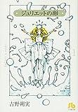 ジュリエットの卵 (1) (小学館文庫)
