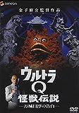 ウルトラQ怪獣伝説-万城目淳の告白- [DVD]