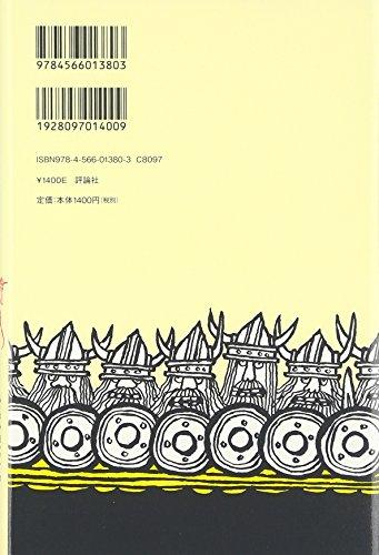 ビッケと赤目のバイキング (評論社の児童図書館・文学の部屋)