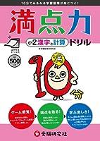 小学2年 満点力ドリル 漢字と計算: 10分でみるみる学習習慣が身につく! (小学満点力ドリル)